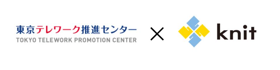 ニット、東京テレワーク推進センター主催の「柔軟な働き方をしたい方への就職マッチングイベント」へ参加決定