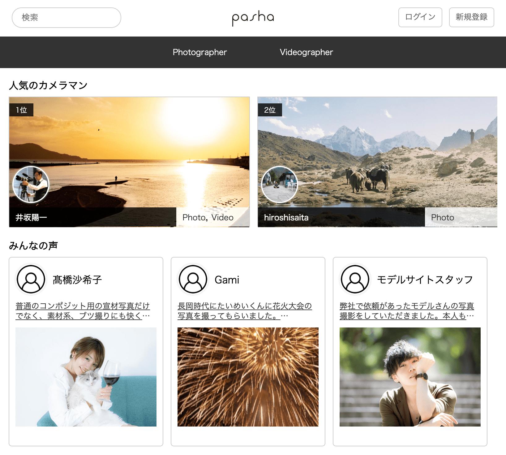 [双方利用料無料!] 余計な料金はかからない。カメラマン一覧サイト「pasha」がこれからのカメラマン探しのスタンダードに。