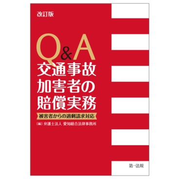 【新刊】「交通事故紛争における加害者弁護」に強くなる!『改訂版 Q&A 交通事故加害者の賠償実務―被... 画像