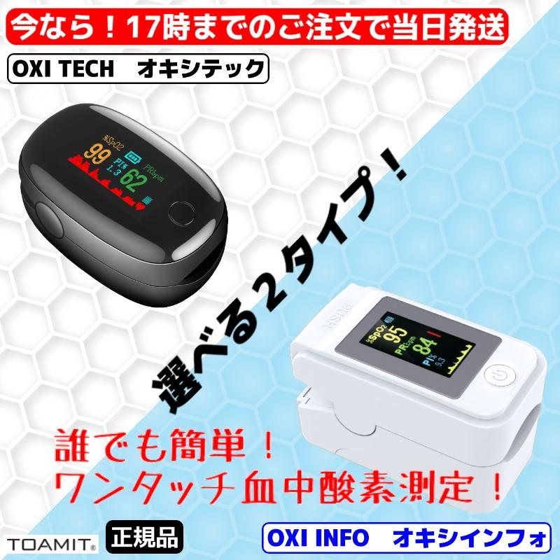大好評!ワンタッチで血中酸素酸素が測れる「OXIシリーズ」が選べる2タイプセットになって新登場致しました!LIME SHOP楽天市場店より販売開始致します!