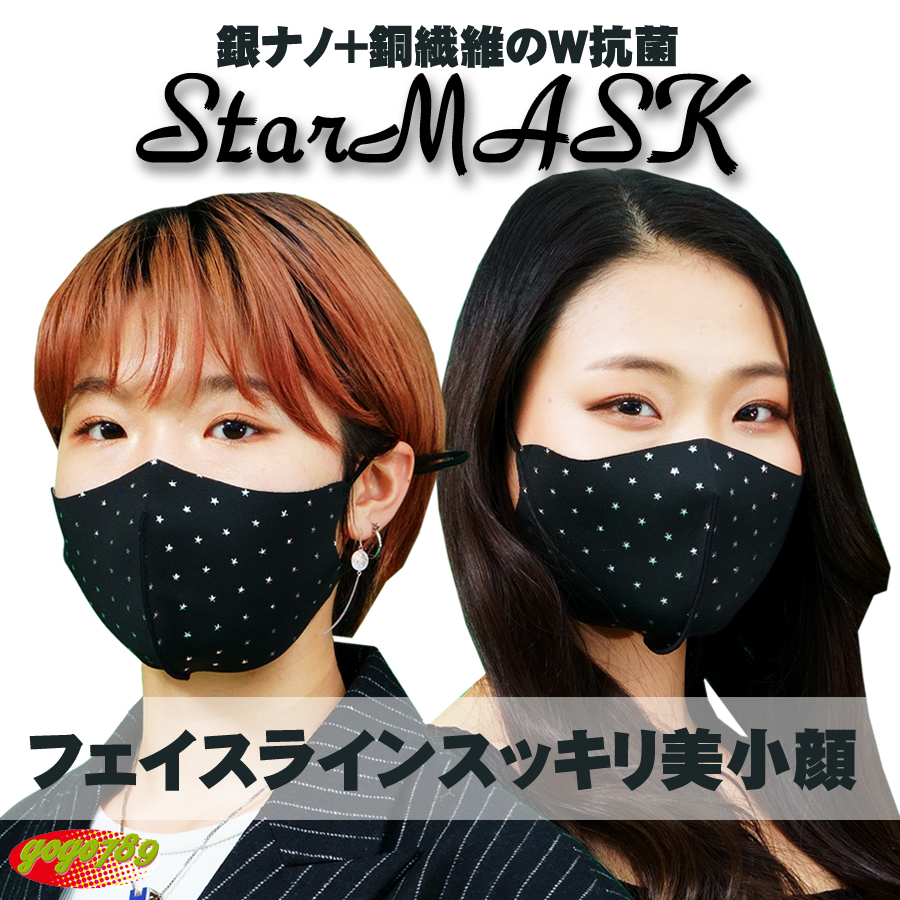 【春先の小顔効果マスク登場】今話題の銅繊維マスクがLIME SHOPより「Star Mask Stella」として販売致します!