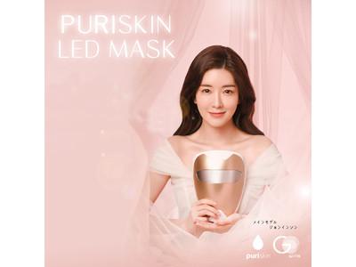 【おうち時間エステ】楽天スーパーSALEで新登場!PURISKIN LEDマスクをLIME SHOP楽天市場店で限定販売開始しております。