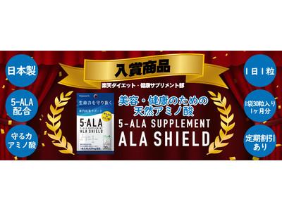 【通常販売開始のお知らせ】コロナ禍で今話題の成分、次世代アミノ酸、5-ALA成分を配合したALA SHIELDがLIME SHOPより販売スタートしました。