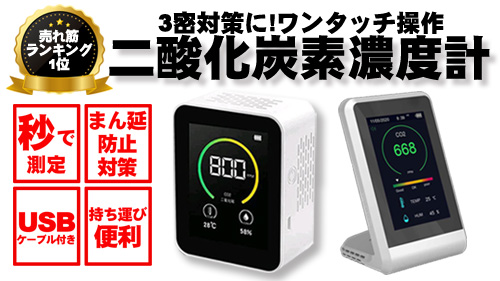 【テレビで注目の二酸化炭素濃度計】CO2センサーがLIME SHOPで通常販売致します!楽天市場店、Yahoo店でも一斉同時販売致します。
