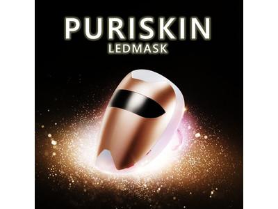 【コロナ時代・マスク荒れでお悩みの方に朗報】韓国発LED美顔器PURISKIN、自社サイトで数量限定販売開始!