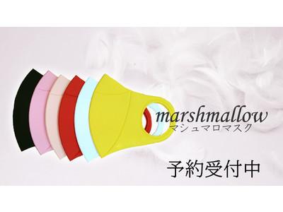 史上最高の肌触り!抗菌機能性マスク「マシュマロ」ついに日本発売決定!本日より第1回1万枚の予約受付開始。