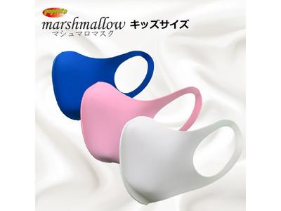 驚きの軽さと柔らかさ!marshmallowマシュマロマスクに新サイズ登場!たくさんの人たちに着けて欲しい新触感!