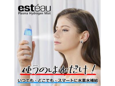 冬の乾燥対策に!水素水ナノミストを瞬時に作り出すesteauエステオハイドロゲンミスト、本日より楽天市場にて販売を開始!