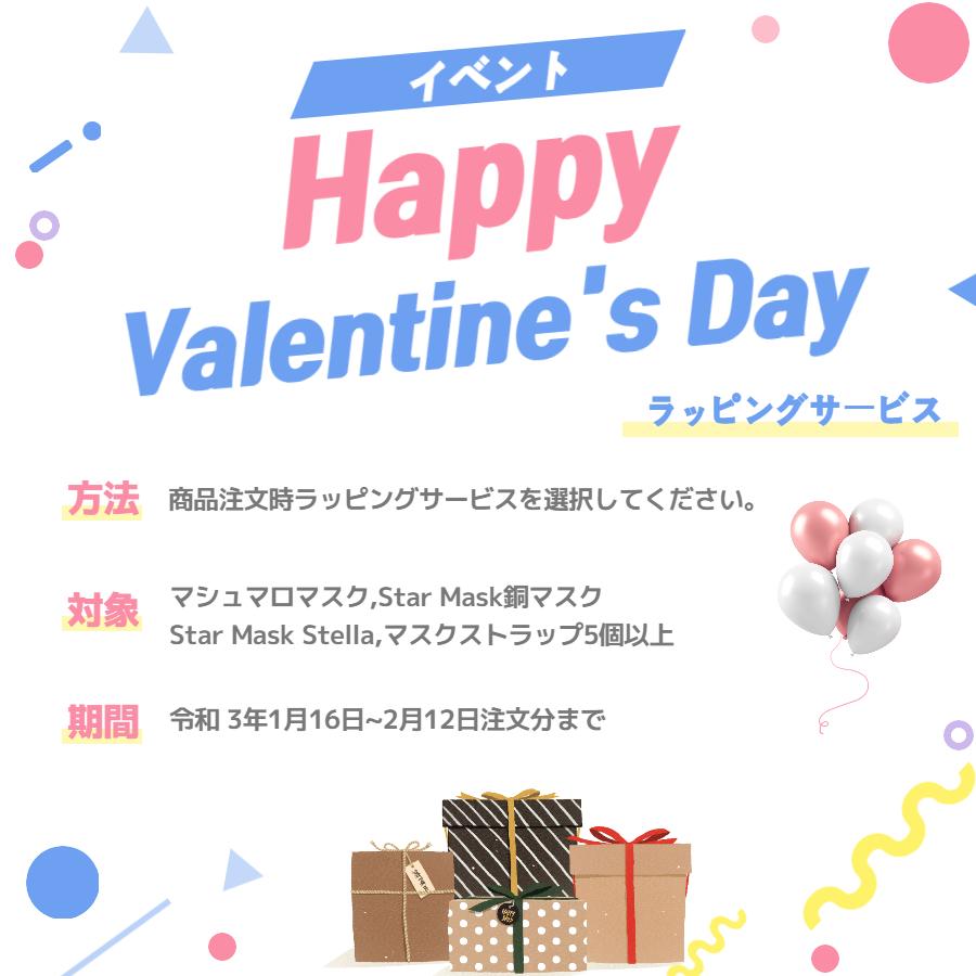 【バレンタイン企画】今年はいつもと違うバレンタインです。大切な人にチョコレートではなく特別なマスクを。LIME SHOPにてバレンタイン限定サービス【ラッピングサービス】開始致しました。