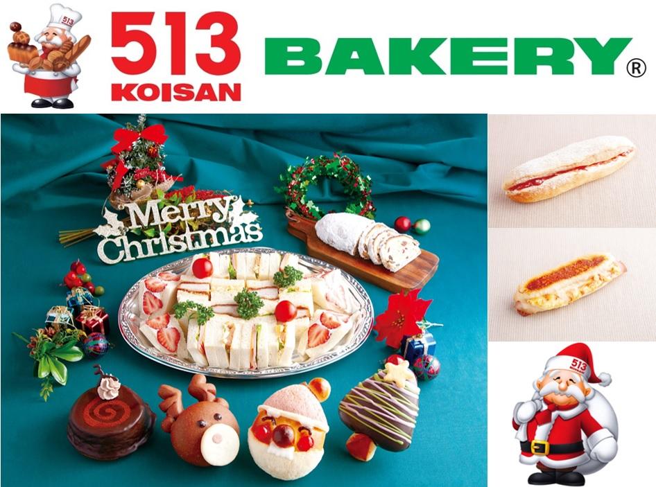 【513BAKERY】12月1日(火)から「クリスマスパン(全12品)」を販売!また、好評開催中の「ふわっ!パリッ!ぎゅっ!グルメサンドフェア」に新商品2品が仲間入り!