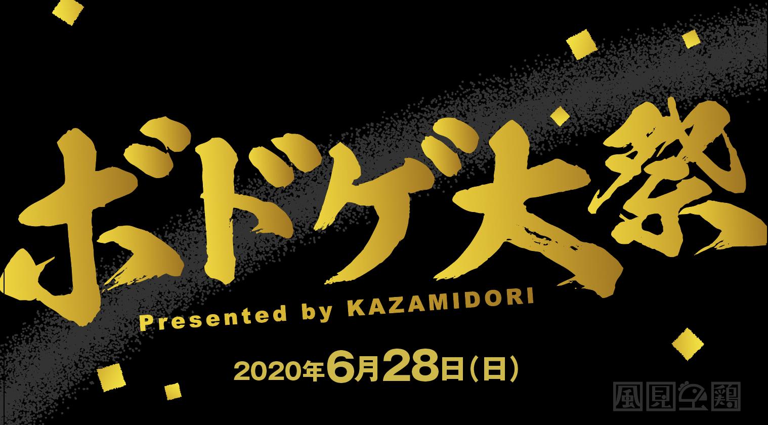 風見鶏、ボードゲームのオンライン販売会「ボドゲ大祭」を2020年6月28日(日)に開催決定!!!