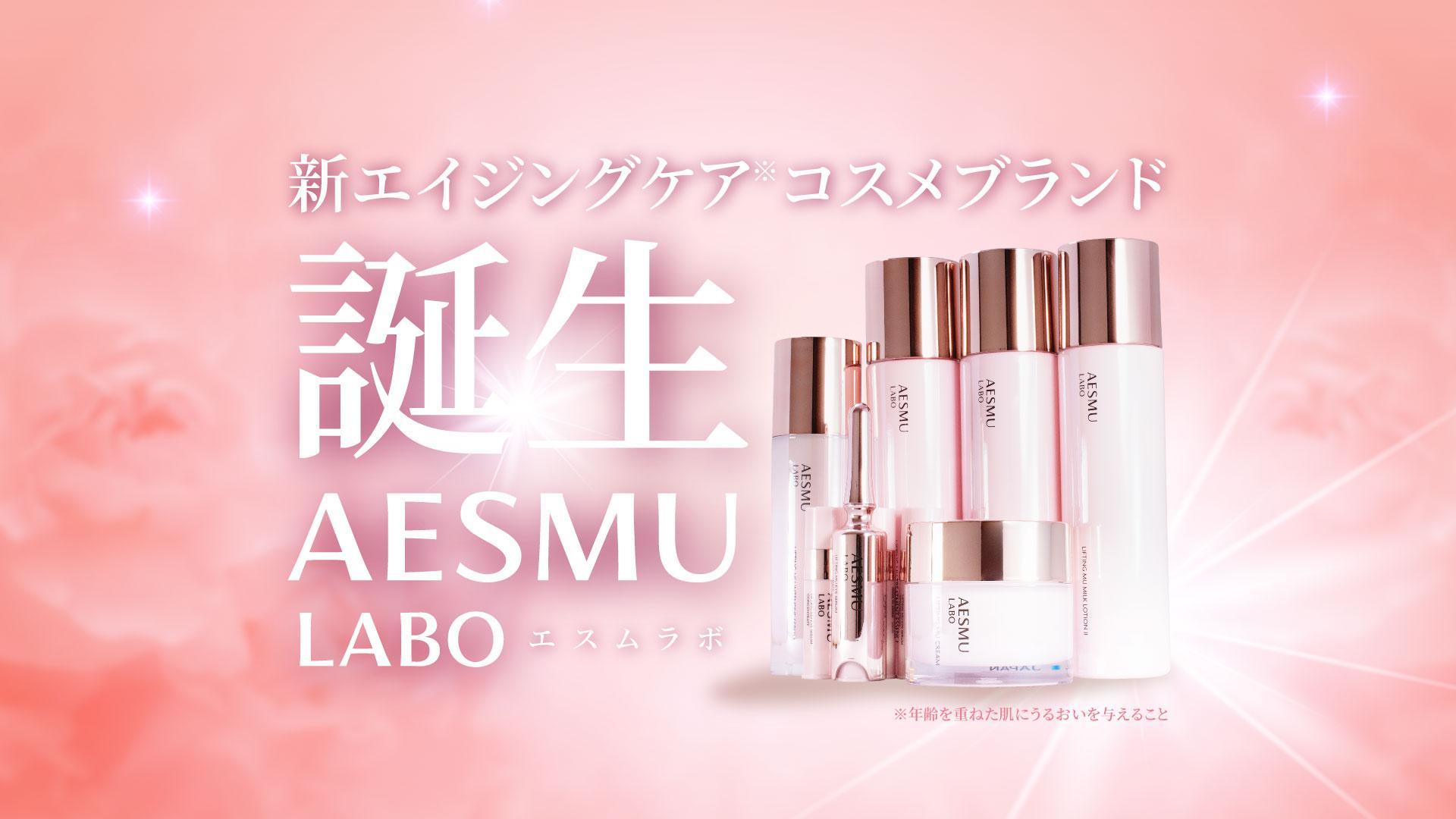 【新コスメブランド】プロレベルのホームスキンケアブランド「AESMU LABO(エスムラボ)」誕生。