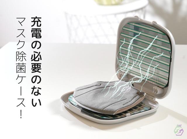 革新的な除菌マスク+マスクケース!自然に電気を作り出し、たったの3分で除菌!