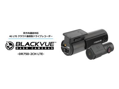 話せるドライブレコーダー「BlackVue(TM)」が新登場 ライブで、通話で、ドライバーとつながる 運行管理からホスピタリティ向上までサポート