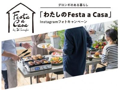 """""""わたしのFesta a Casa""""キャンペーン 10月25日(木)より、Instagramフォトキャンペーンと「デロンギ体験ルーム」キャンペーンを実施。"""