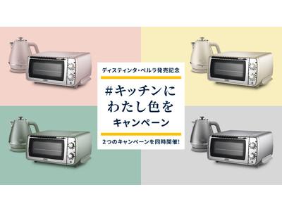 デロンギ ディスティンタ・ペルラ コレクション発売記念 デロンギ「#キッチンにわたし色を」キャンペーンを開催