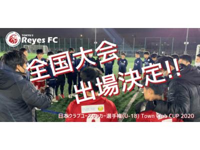 【東急SレイエスFC】日本クラブユースサッカー(U-18)Town Club CUP 2020、全国大会出場決定!!
