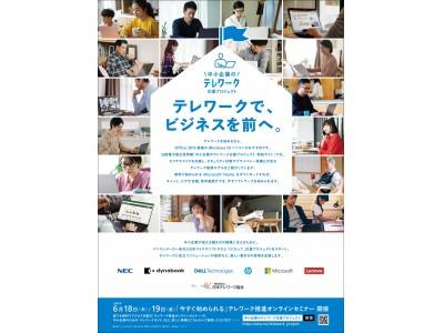 「テレワークで、ビジネスを前へ。」パソコンメーカー各社と日本マイクロソフトがひとつとなり、「中小企業のテレワーク応援プロジェクト」を発足