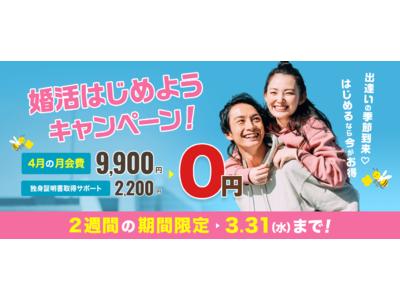 スマリッジで「婚活はじめようキャンペーン」が本日スタート!4月の月会費(通常9,900円)が「無料」に!