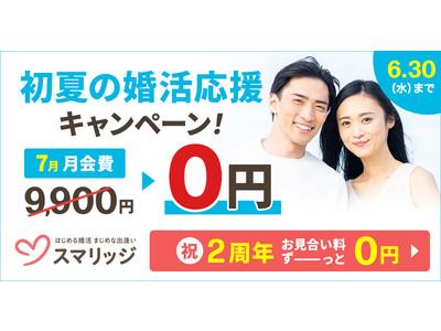 スマリッジが2周年を記念して婚活応援キャンペーンを開催!7月の月会費(通常9,900円)が「無料」に!