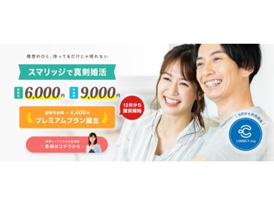 スマリッジに月会費15,000円の「プレミアムプラン」誕生!