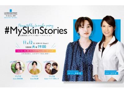 """女優・モデルの""""高橋愛さん""""と皮膚科医""""友利新先生""""が送る「敏感肌の肌悩み」とみんなで向き合うInstagram番組「#MySkinStories」11月12日""""皮膚の日""""から3週連続でOA決定!"""