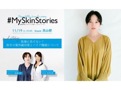 「敏感肌の肌悩み」とみんなで向き合うInstagram番組「#MySkinStories」 2回目ゲストは人気インフルエンサー・高山都さん!敏感肌ならではの肌悩みを乗り越えたコツとは?