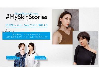 「敏感肌の肌悩み」とみんなで向き合うInstagram番組「#MySkinStories」3回目ゲストは双子姉妹のソンイさん&孫きょうさん!