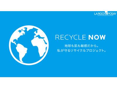 ラ ロッシュ ポゼ×ロフト リサイクルプロジェクト