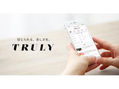 女性の2人に1人が50歳以上の時代、日本初の更年期に特化したオンライン相談サービス『TRULY』を提供開始