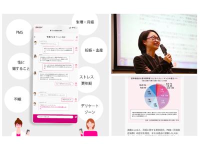 TRULYが渋谷区と「働く女性の健康課題を解決するための実証実験」を開始