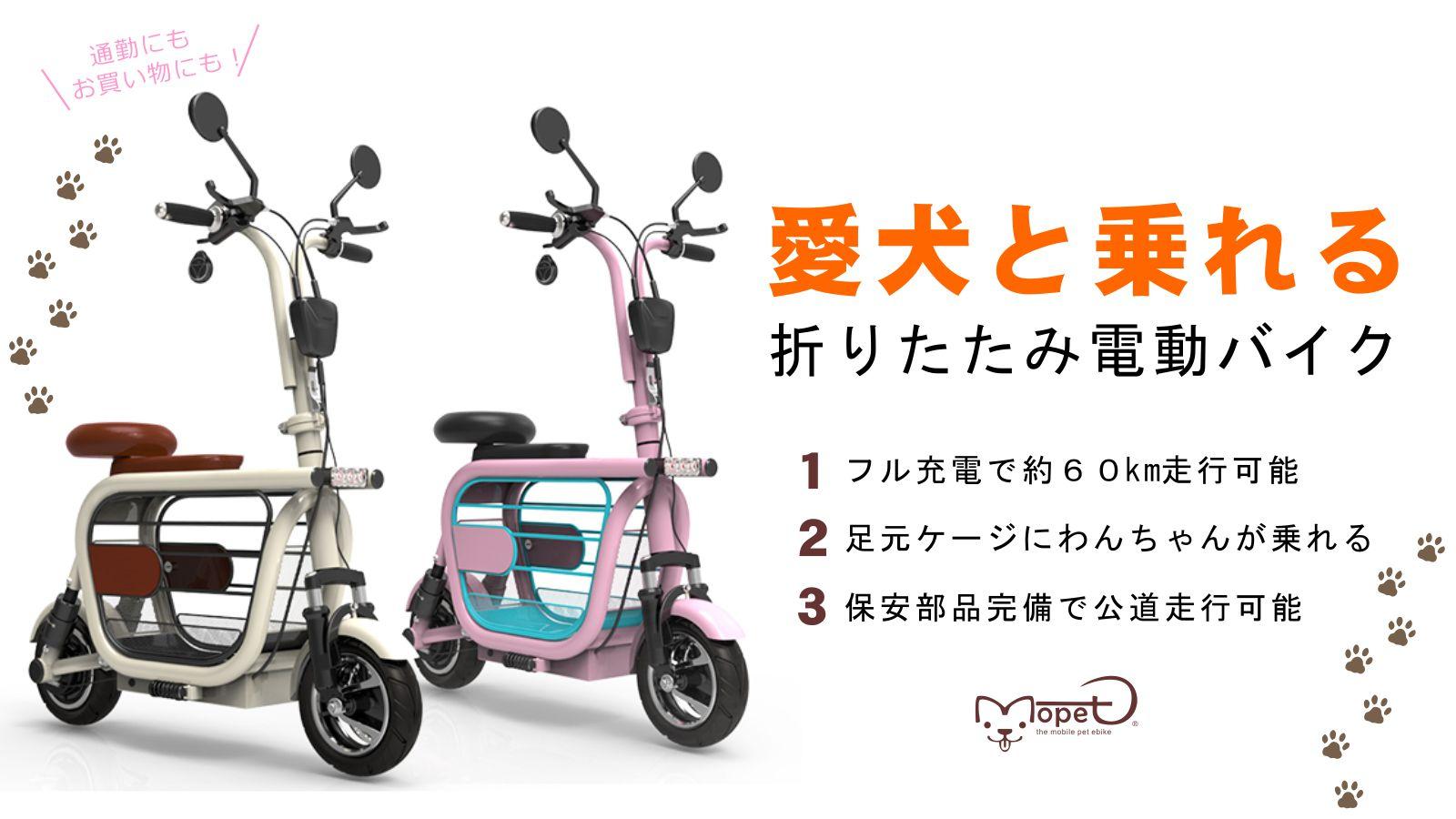 ペットと乗れるEバイク【モペット】Makuake(マクアケ)にて先行販売決定!