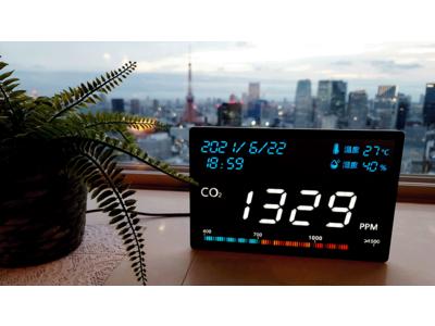 ダンボネット・システムズ株式会社、国内設計・国内基準値に合わせた高性能CO2モニター「DC2」発表