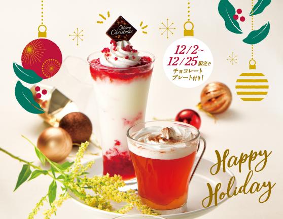 【カフェ・ド・クリエ】クリスマスを彩る華やかなストロベリースノーミルク&ホットアップルシナモン、海老... 画像