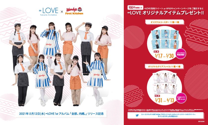 【完全撮り下ろし】=LOVE × ウェンディーズ・ファーストキッチン☆ここでしか手に入らない数量限定... 画像