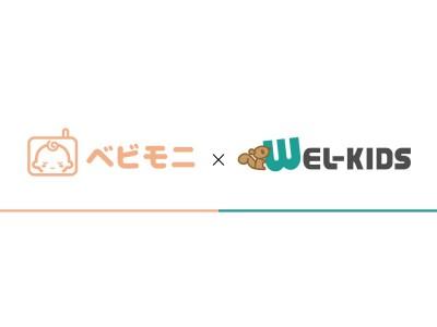 園向け業務支援システム「WEL-KIDS」と、カメラ型午睡見守りシステム「ベビモニ」が連携