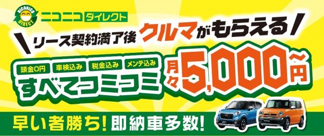 月々5,000円~の中古車リース「ニコニコダイレクト」サービス開始から反響多数!取り扱い台数が100台を突破しました