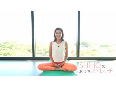 どなたでもお家で簡単にできる「SHIHOのおうちストレッチver. SHIGA」を公開 美しい滋賀の風景とともにSHIHOさんが動画でお届けします!