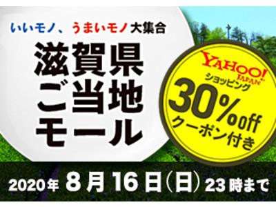 大好評3週間で約3,900万円を売り上げ! 「ええもん、うまいもん大集合・滋賀県ご当地モール」
