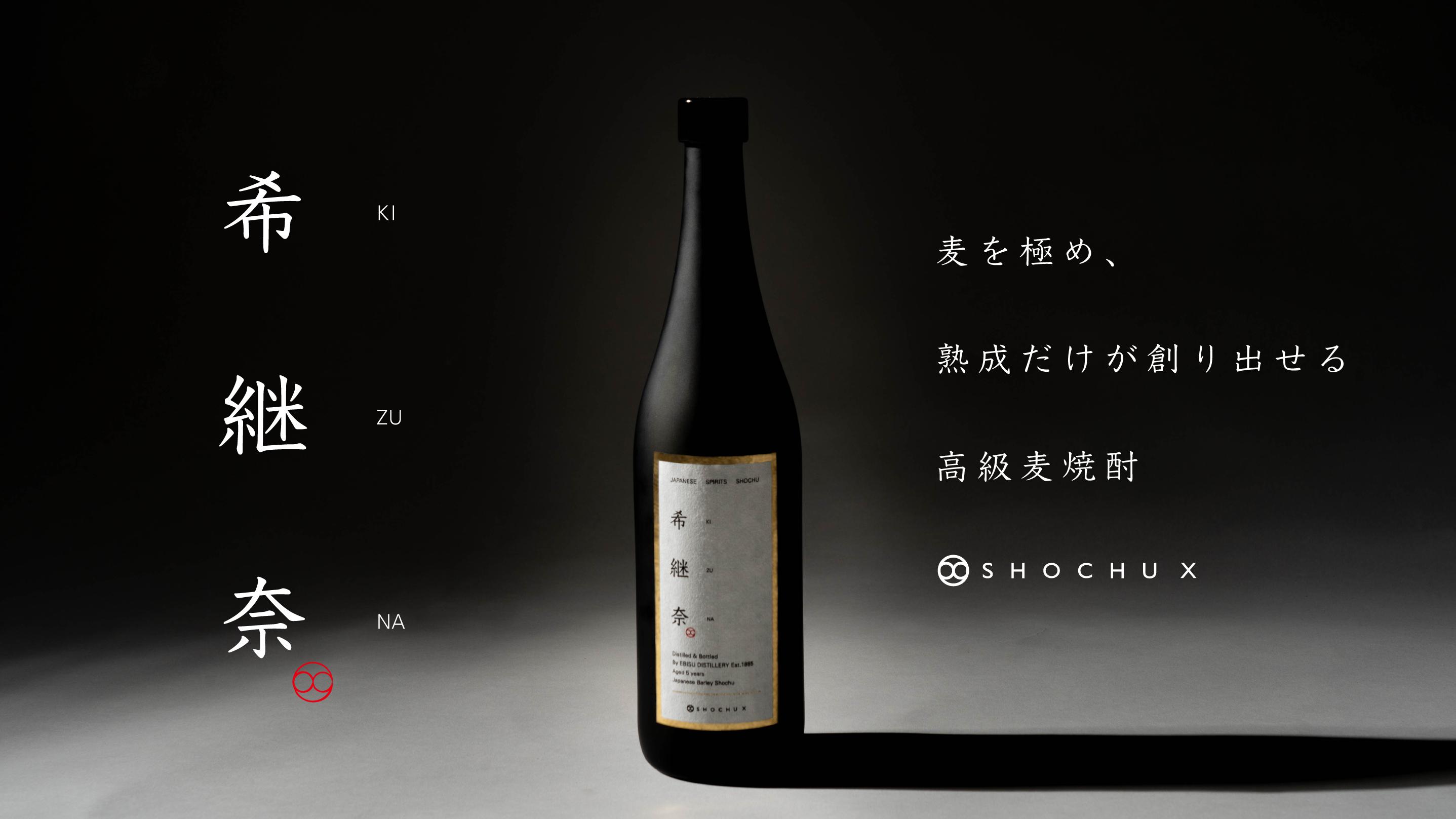"""高級焼酎ブランド""""SHOCHU X""""第1弾商品が7/11(土)にMakuakeにて先行販売開始!"""