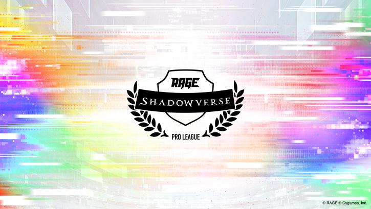 賞金総額2,400万円をかけたeスポーツプロリーグ!「RAGE Shadowverse Pro Le... 画像