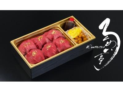 業界初!女性必見!ローストビーフ手毬寿司「ろくめい亭」が宅配弁当としてOPEN!
