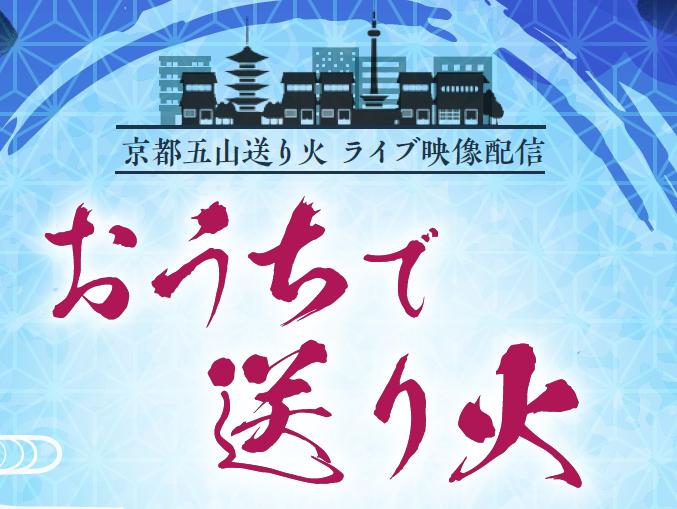 「大切な人のため,送り火はお家から」~京都五山送り火は御自宅等から御覧ください~