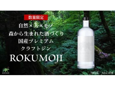 森林資源を活用した国産プレミアムクラフトジン「ROKUMOJI」が新発売!