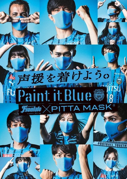 """川崎の街とスタジアムを青く染め上げる!新しい""""応援""""プロジェクト始動!声援を着けよう。「PITTA MASK FRONTALE BLUE」"""