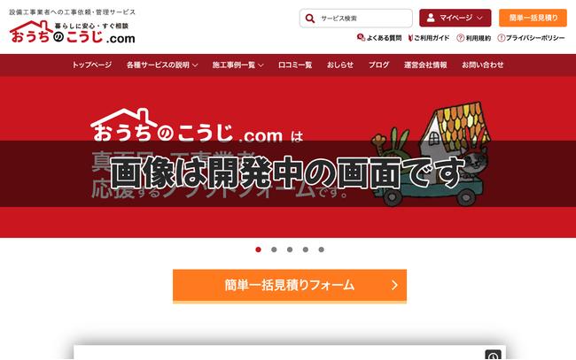 クラウドファンディングで200%達成。工事業者と消費者を結ぶ新サービス「おうちのこうじ.com」残り1週間!