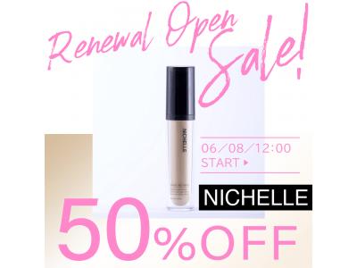美容成分を豊富に含んだデリケートゾーンケア用品を取り扱う「 NICHELLE 」公式サイトがリニューアルオープン!半額キャンペーンのお知らせ!