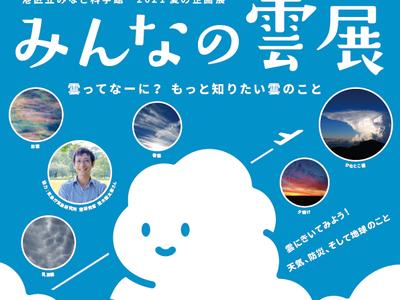 2021夏の企画展「みんなの雲展」~雲ってなーに?もっと知りたい雲のこと~開催のお知らせ