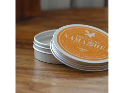 【見た目はまるでアイスクリーム】話題のサステナブル商品!100%ナチュラル・ナマシア生シアバター