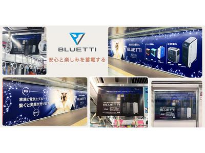 「BLUETTI」5月より日本交通広告掲出スタート!家族と電気とブルーティ。繋ぐと笑顔が光り出す。